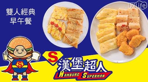 漢堡超人-B雙人經典早午餐/早午餐/早餐/雙人套餐/漢堡/蛋餅/蘿蔔糕/雞塊/早餐/午餐/中式/西式
