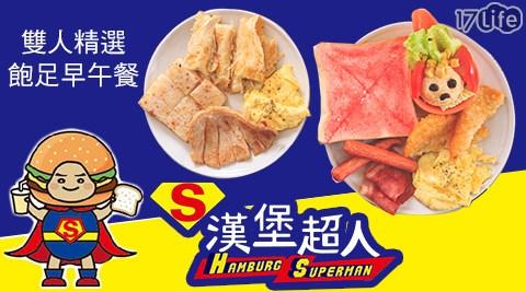 漢堡超人-A雙人精選飽足早午餐/早午餐/早餐/雙人套餐/漢堡/抓餅/厚片/雞塊/早餐/午餐/中式/西式