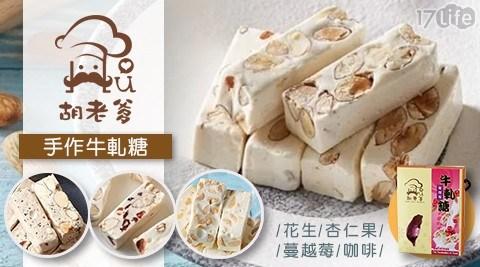 胡老爹/牛軋糖/禮盒/伴手禮/年節/杏仁果/花生/蔓越莓/咖啡/杏仁