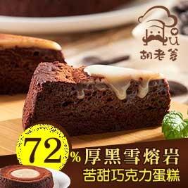 72%↑厚黑雪熔岩巧克力蛋糕
