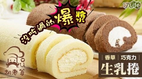 胡老爹-爆漿生乳捲-香草/巧克力 任選