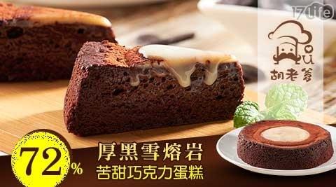 胡老爹/巧克力/生巧克力/熔岩/白巧克力/苦甜/83%/100%/甜點/下午茶/巧克力蛋糕