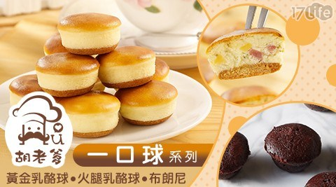 胡老爹/一口球/乳酪球/火腿乳酪球/布朗尼/火腿/甜點/下午茶/點心