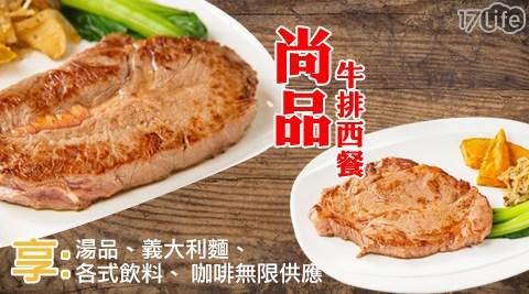 尚品牛排西餐-特選經典排餐/牛排/排餐/燒烤/牛/豬/雞/西餐/吃到飽
