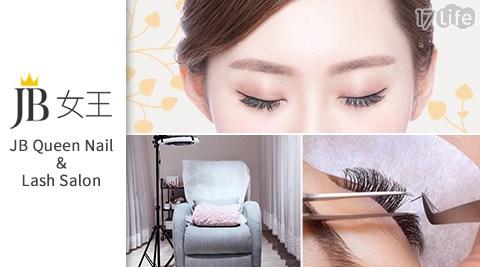 JB Queen Nail&Lash Salon-日式美睫課程/嫁接/睫毛
