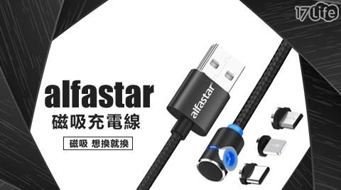 充電線/傳輸線/Lightning/Apple/安卓/蘋果/連結線/alfastar
