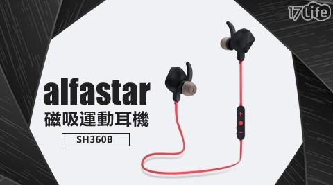 耳機/無線耳機/藍芽耳機/運動耳機/磁吸式耳機/SH360B