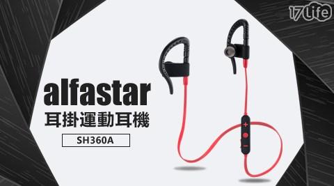 耳機/有線耳機/藍芽耳機/運動耳機/無線耳機/防水耳機/SH360A/alfastar/藍牙耳機/耳掛耳機