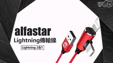 充電線/傳輸線/Lightning/蘋果/Apple