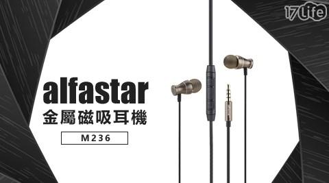 耳機/磁吸式有線耳機/磁吸耳機/alfastar/有線耳機