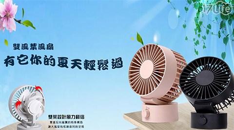 風扇/日系/小風扇/手持風扇/USB風扇/涼風扇