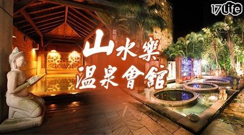 山水樂溫泉會館/溫泉/北投/大眾/北投公園/陽明山/山水樂/亞尼克