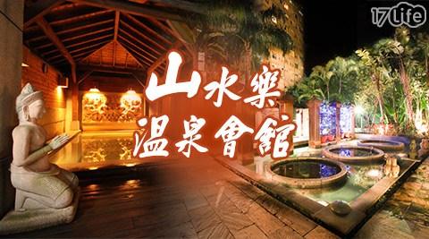 山水樂溫泉會館-大眾白磺湯泉.漫步放鬆行