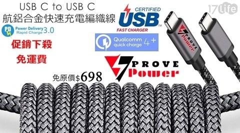 【買一送一】ProvePower 充電傳輸線