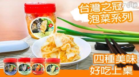 晚餐/湯頭/炒飯/南瓜/豆腐乳/大白菜/黃金/韓式/泡菜/小菜/湯底/鍋物/火鍋/海帶絲