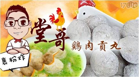堂哥雞肉丸/堂哥/雞肉丸/貢丸/湯品/火鍋料