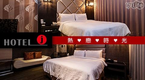 Hotel j日光河堤時尚旅店/高雄館/日光河堤/日光/愛河/六合夜市/西子灣/駁二