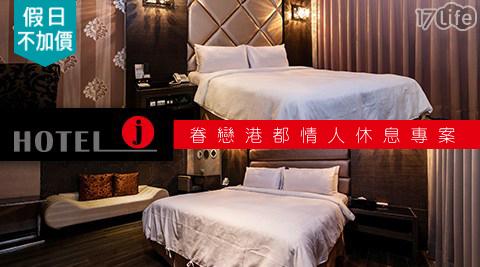 Hotel j/日光河堤時尚旅店/高雄館/日光河堤/日光/愛河/六合夜市/西子灣/駁二