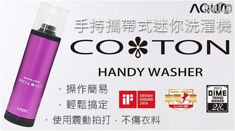 AQUACOTON/攜帶式/隨身/洗濯機/清洗機
