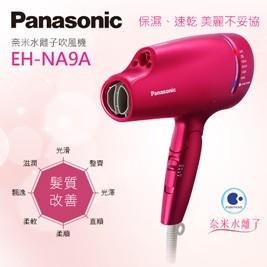 國際牌水離子吹風機 EH-NA9A-RP
