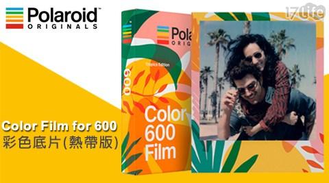 Polaroid/寶麗來/拍立得/即可拍/底片/彩色底片