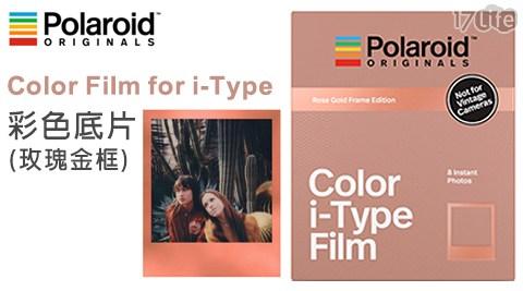 Polaroid/拍立得/寶麗來/底片/彩色底片/即可拍