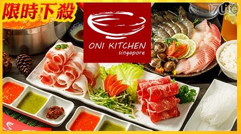 Oni Kitchen 南洋火鍋/OniKitchen/oni/鍋物/南洋/火鍋/南洋火鍋/泰式/新加坡/馬來西亞/馬來/肉類/海鮮/東區/聚餐/聚會/中餐/晚餐/約會/216巷/假日可用