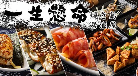 一生懸命居酒屋-400餐飲抵用劵/串燒/海鮮/肉串/燒烤/日本料理/烤肉/居酒屋
