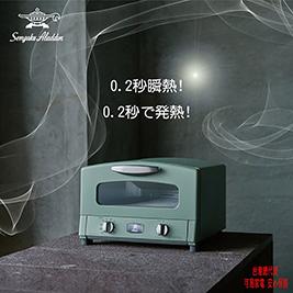 日本Sengoku Aladdin千石阿拉丁烤箱
