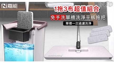 嘉能免手洗單槽過濾平板拖把T972