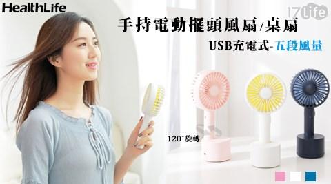 風扇/電扇/電風扇/小風扇/usb風扇/涼風扇/手持風扇