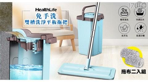 HealthLife/免手洗/拖把/平板拖把/懶人拖把