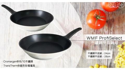 【德國WMF】ProfiSelect不鏽鋼平底鍋套組/平底鍋/不鏽鋼/ProfiSelect/WMF/德國