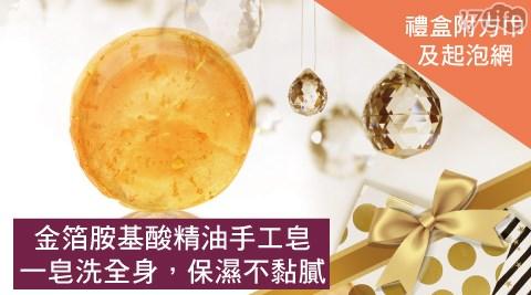 金箔/胺基酸/手工皂/潔顏/禮盒/精油/洗臉
