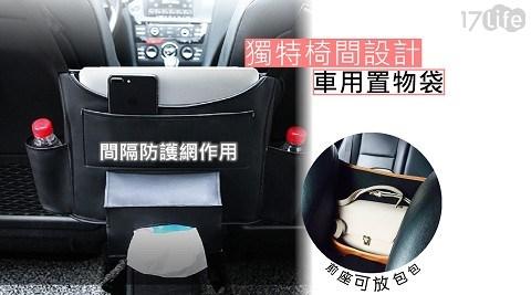 ●簡單安裝、善用空間、輕巧收納、質感皮革設計提升車內質感!!獨特皮革設計椅間置物袋,經久耐用不易破損,美觀又實用!!