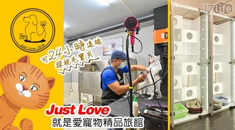 Just Love 就是愛寵物精品旅館/寵物/旅館/愛河/渡假/六合夜市/新崛江/摩天輪