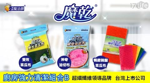 魔乾/油切布/鍋具專用刷布/抹布/洗碗巾