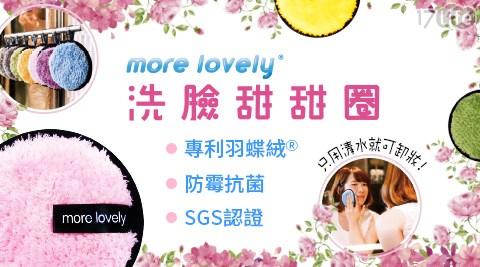 morelovely 洗臉甜甜圈/morelovely/洗臉/甜甜圈/洗臉毛巾/魔術
