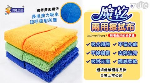 魔乾/油切布/鍋具專用刷布/抹布/洗碗巾/MIT/乾濕兩用擦拭布/乾濕