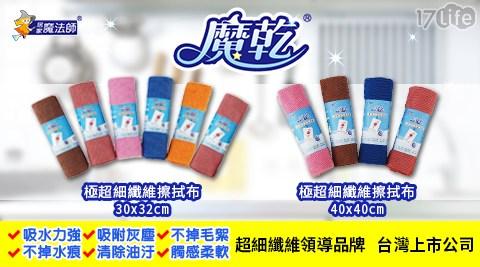 魔乾 極超細纖維擦拭布6+4件組/魔乾/擦拭布/擦拭/纖維/抹布/神奇抹布/台灣製