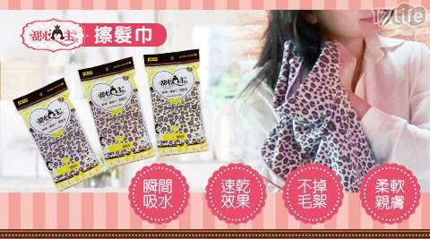 豹紋擦髮巾/擦髮巾/擦髮/豹紋/毛巾/快乾
