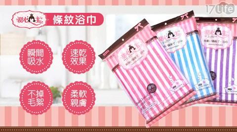【甜心公主】條紋浴巾/甜心公主/浴巾/毛巾/沐浴