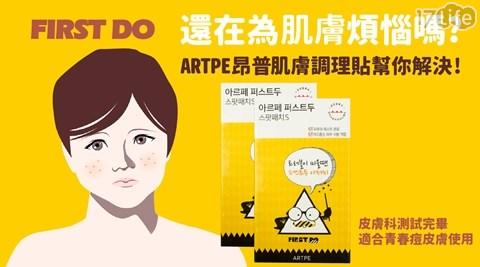 韓國ARTPE昂普微針痘痘貼(10枚/盒)