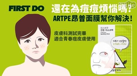 面膜/痘痘/抗痘/除痘/敏感肌/溫和/皮膚科/鎮定面膜/舒緩