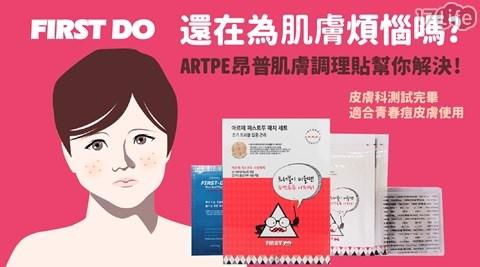韓國ARTPE昂普微針痘痘貼+隱形淨痘貼
