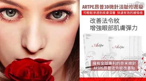 韓國ARTPE昂普3D微針眼膜(4包)