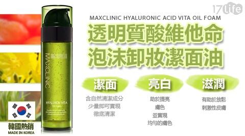 韓國/潔面油/卸妝/MAXCLINIC/卸妝油/清潔