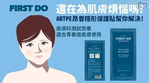 韓國ARTPE昂普隱形痘痘貼(12枚/袋)