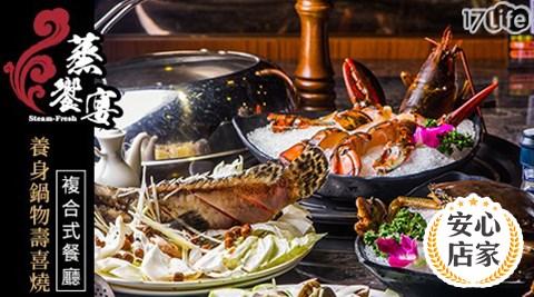 蒸饗宴/養身/鍋物/壽喜燒/複合式/抵用券/聚餐/海鮮