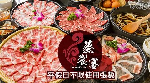 蒸饗宴/養身/鍋物/壽喜燒/複合式/餐廳/海鮮